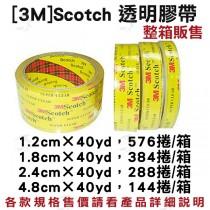 3M透明膠帶(整箱)