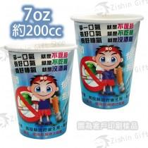 7盎司紙杯(客製彩色印刷)(印刷基本量1000個)