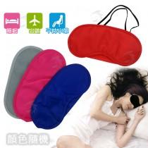 遮光睡眠眼罩