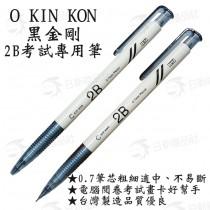 2B 0.7自動筆