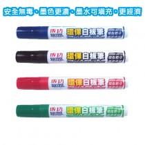 成功環保白板筆【藍黑綠缺】