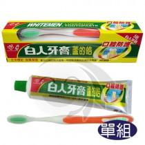 白人牙膏  蘆的皓+牙刷組(單組)