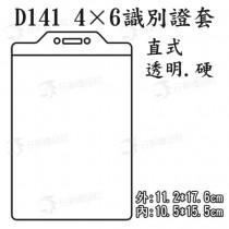 D141 4×6識別證套