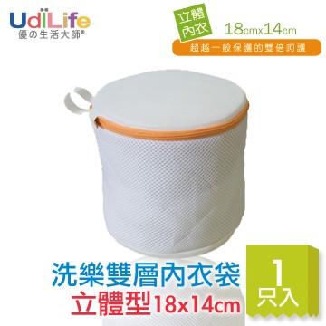 UdiLife 洗樂雙層立體漂浮內衣袋/18×14cm