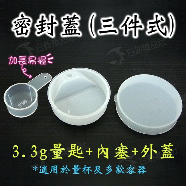 密封蓋(等滲量杯蓋)三件式-單組入