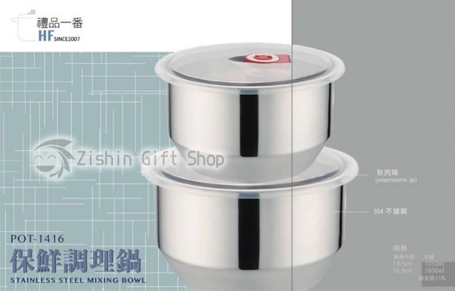 禮品一番 2入保鮮調理鍋 POT-1416