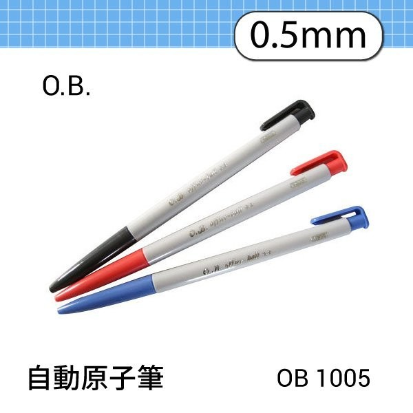 OB-1005自動原子筆