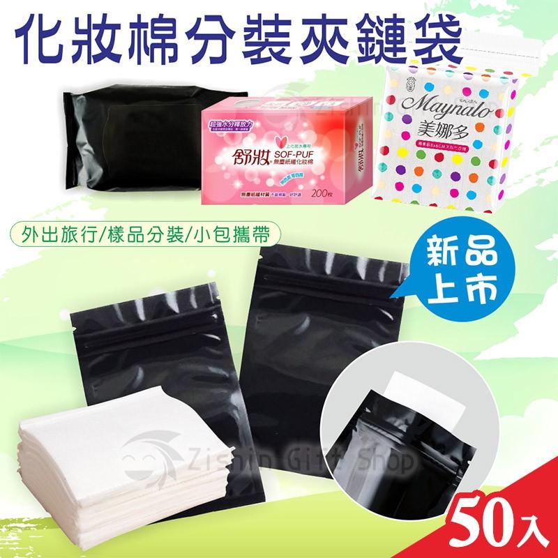 化妝棉分裝夾鏈袋-50入【補貨中】