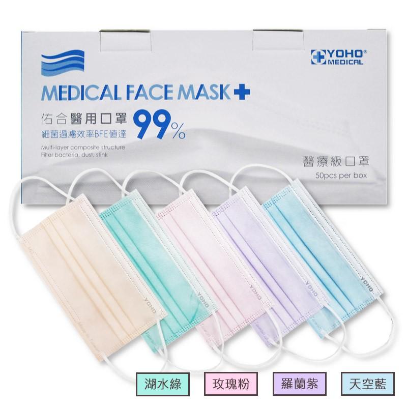佑合 三層醫用口罩-成人(天空藍)50入盒裝(補貨中)