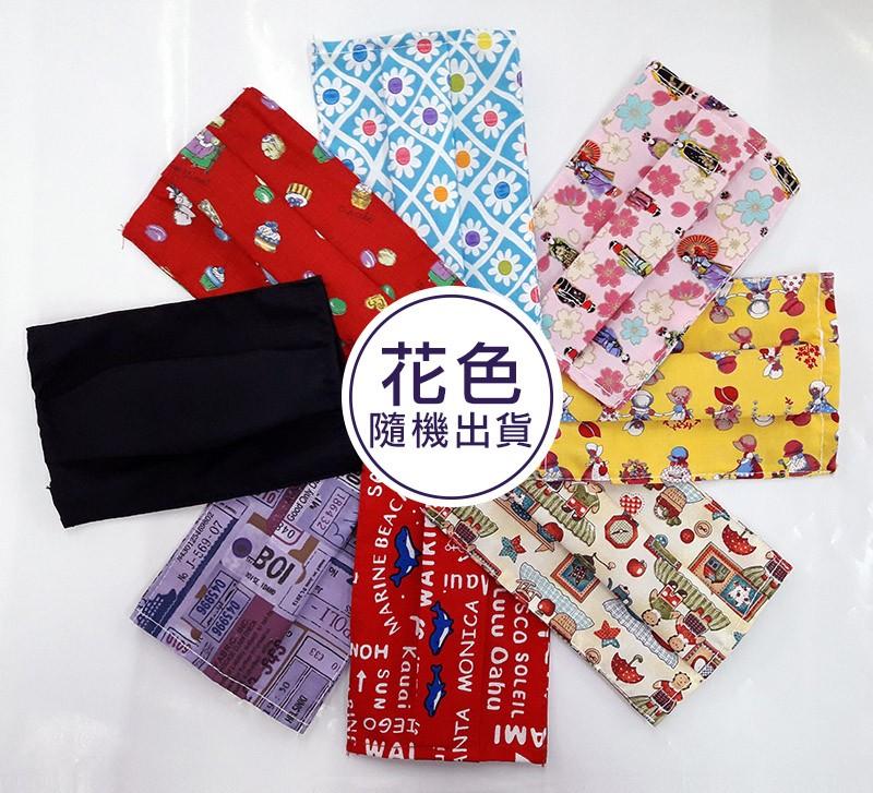 棉麻透氣口罩套(小孩)-6個