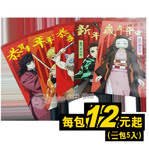 鬼滅之刃紅包袋(5入)