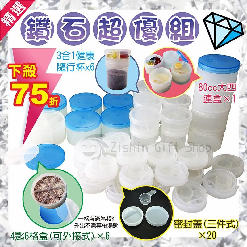 【鑽石超優組】 密封蓋三件式20組、4匙6格盒(可外接式)6個、3in1健康隨行杯6組、80cc大四連盒1組
