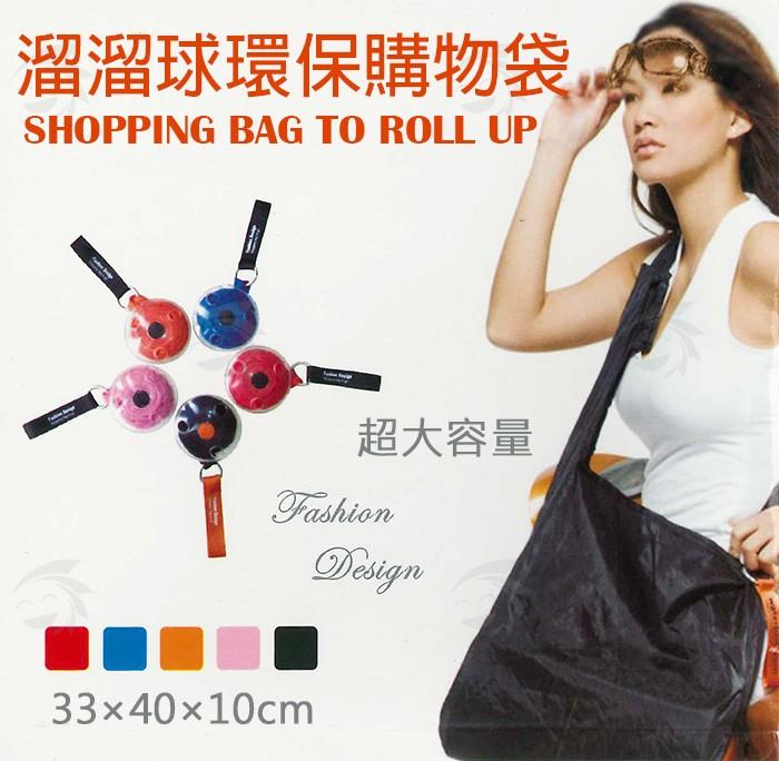 溜溜球環保購物袋