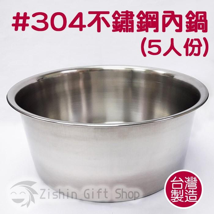#304不鏽鋼內鍋(5人份)