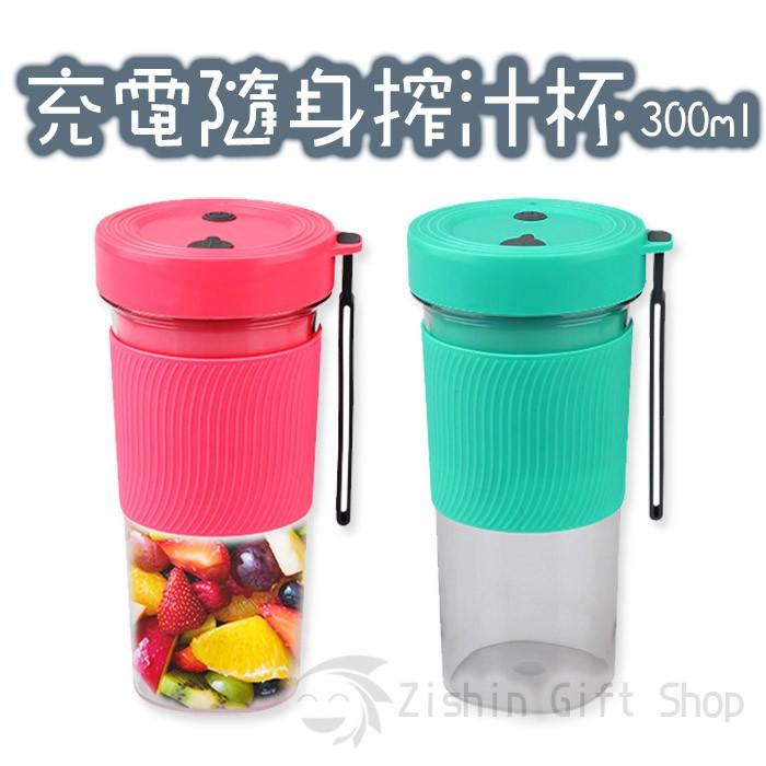 充電隨身榨汁杯300ml (粉)