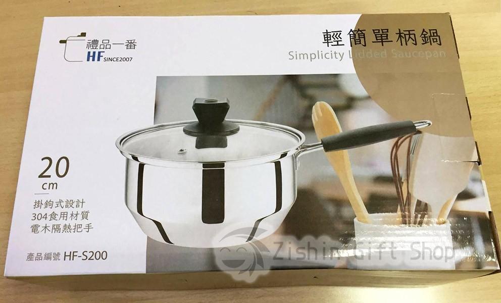 禮品一番 20cm輕簡單柄鍋 HF-S200