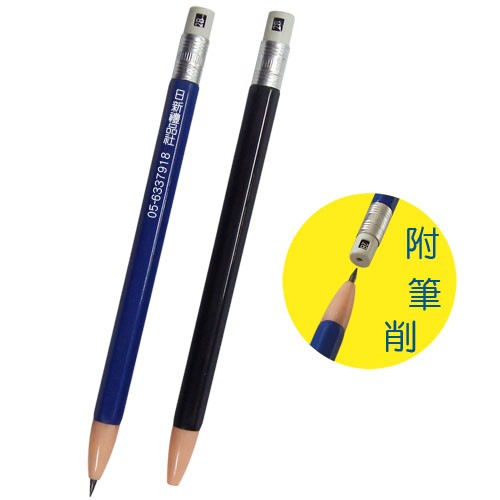 2B自動筆(附筆削)(印刷基本量1000枝)