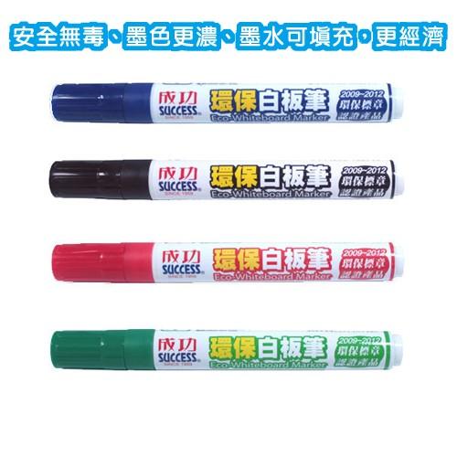 成功環保白板筆