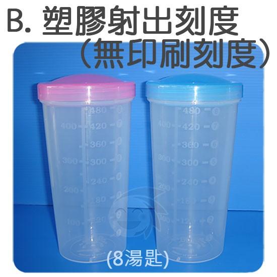 500cc水杯(塑膠刻度/無印刷刻度)B 12個