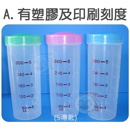 400cc水杯(有塑膠及印刷刻度)A 12個