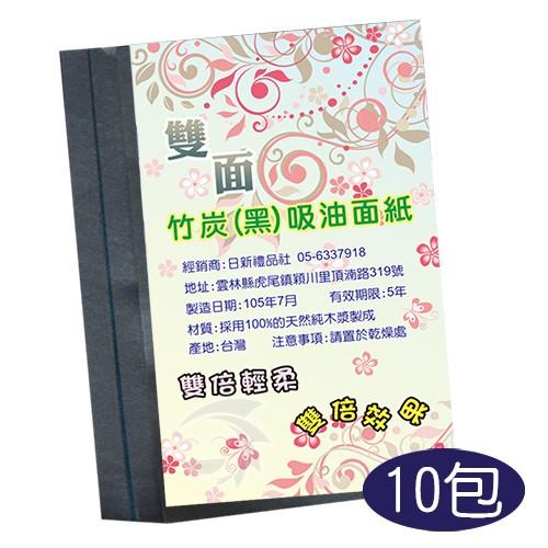 竹炭吸油面紙(小)10包