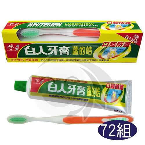 白人牙膏  蘆的皓+牙刷組(72組)