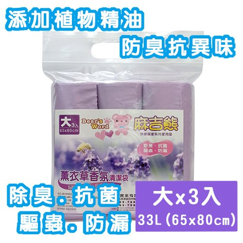 麻吉熊香氛清潔袋(大)