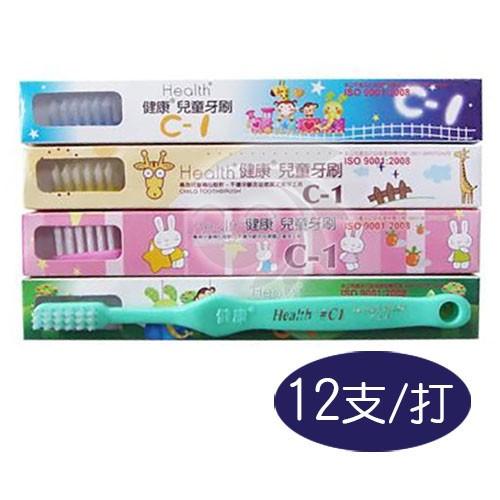 健康牙刷-C1兒童(1打)