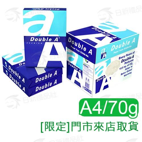 Double A A4影印紙 70p(日新門市取貨)