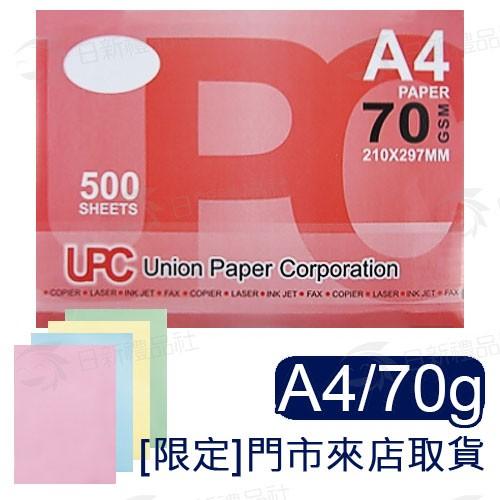 UPC A4彩色影印紙 70p-5包/箱(日新門市取貨)