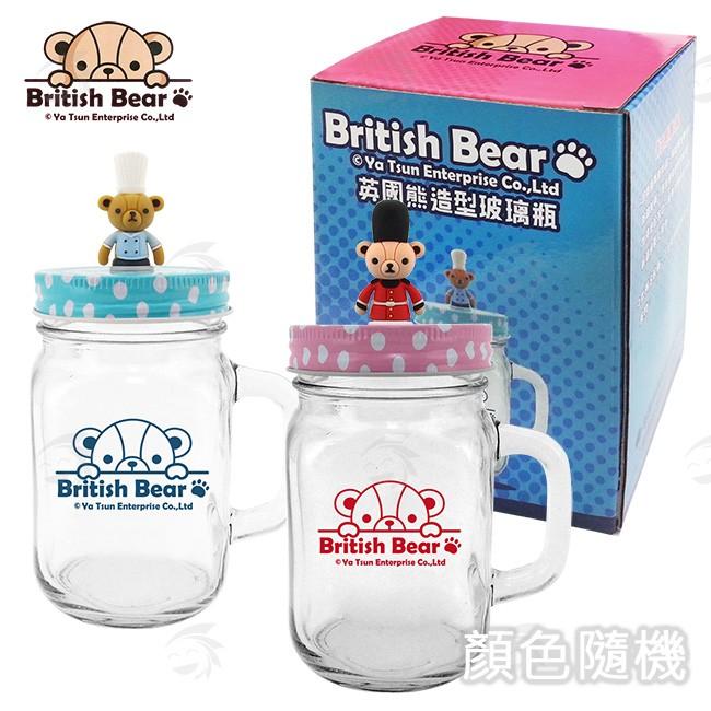 英國熊造型玻璃瓶(單入)