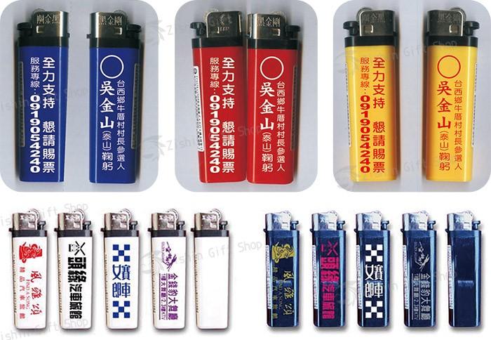 打火機印刷(不透明.5色可挑)(印刷基本量1200個/箱)(平均@3.5元/個)