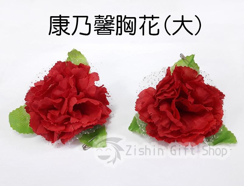 康乃馨胸花(大)