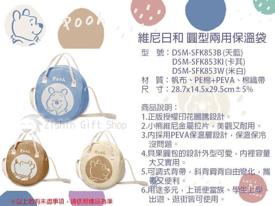 【畢業季新品價格另洽】維尼日和 圓型兩用保溫袋