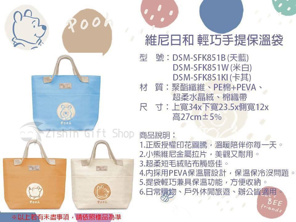 【畢業季新品價格另洽】維尼日和 輕巧手提保溫袋