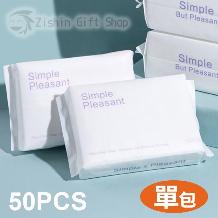 抽取式棉柔巾(美容洗臉巾)50入