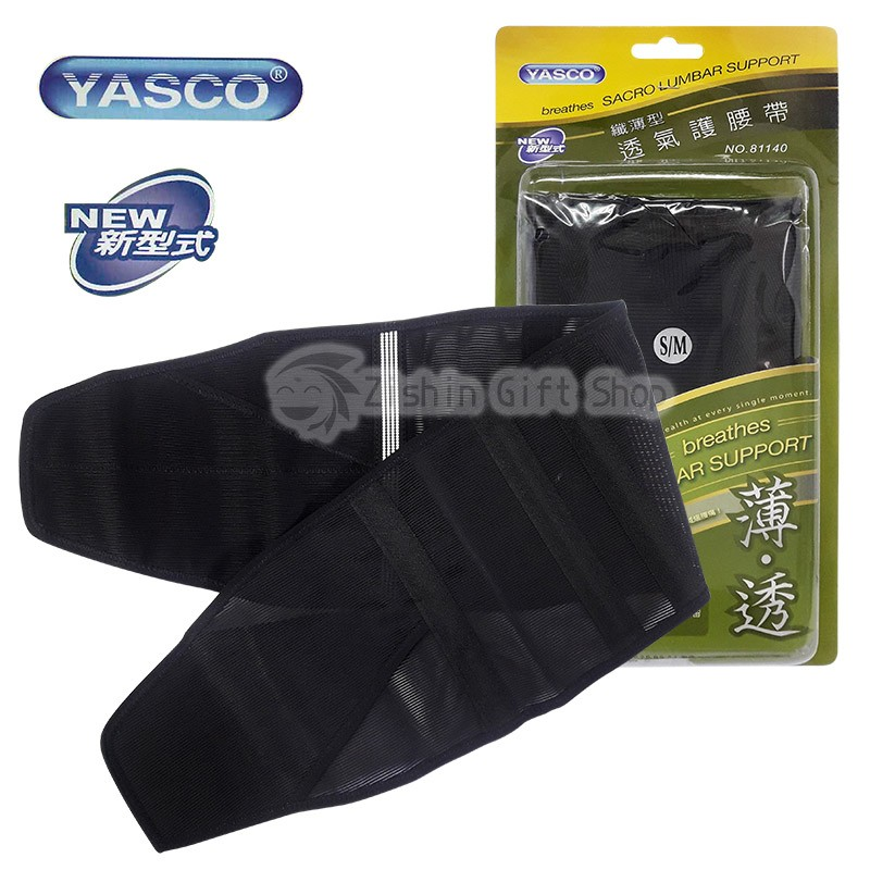YASCO軀幹裝具(未滅菌)纖薄型透氣護腰帶
