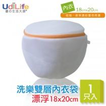 UdiLife 洗樂雙層漂浮內衣袋/18×20cm