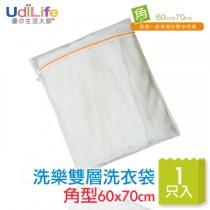 UdiLife 洗樂雙層洗衣袋/角型 60×70cm