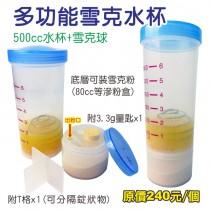 [7月6折價] 500cc可外接式水杯+80g大粉盒+雪克球(簡易雪克杯)