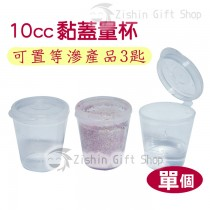 10cc黏蓋量杯_單入(杯蓋黏一起)