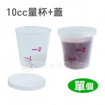 10cc量杯+蓋_單入(杯蓋分開)