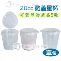 20cc黏蓋量杯_單入(杯蓋黏一起)