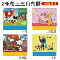(廣告印刷品)25K桌上三角月曆_正版授權 YM25001