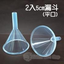 2入5cm漏斗(平口)