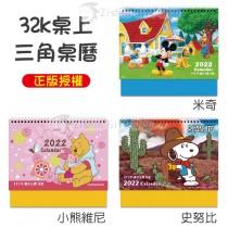 (廣告印刷品)32K桌上三角月曆_正版授權 YM32001