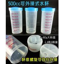 500cc可外接式水杯 6個【缺貨】
