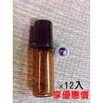 5cc茶色滾珠精油瓶(玻璃)(12個)