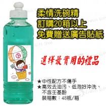 柔情洗碗精300ml(48瓶×20箱以上免費贈送廣告貼紙)