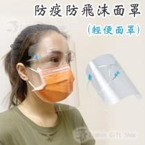 防疫防飛沫面罩(輕便面罩)10個